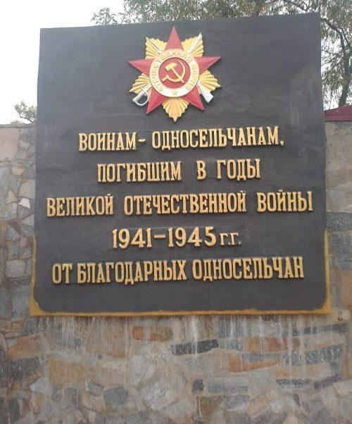с. Сурско-Литовское Днепровского р-на. Памятный знак односельчанам, погибшим в годы войны.