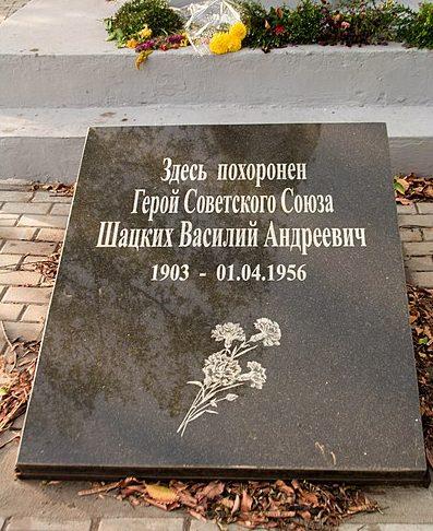 Могила Героя Советского Союза В. Шацких.