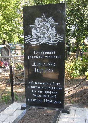 с. Богдановка Павлоградского р-на. Братская могила на центральном кладбище советских танкистов, погибших в боях за село в феврале 1943 г.