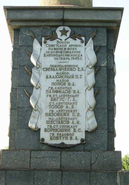 Имена советских воинов.
