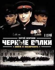 Постер фильма «Черные волки».