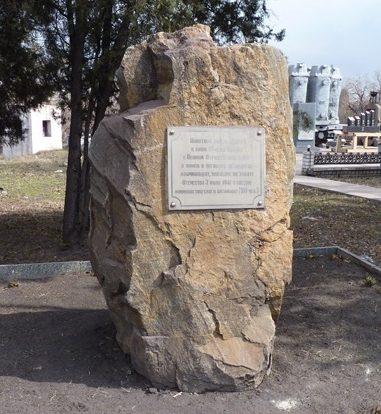 г. Каменское (Днепродзержинск). Памятный знак воинам коммунистического батальона.