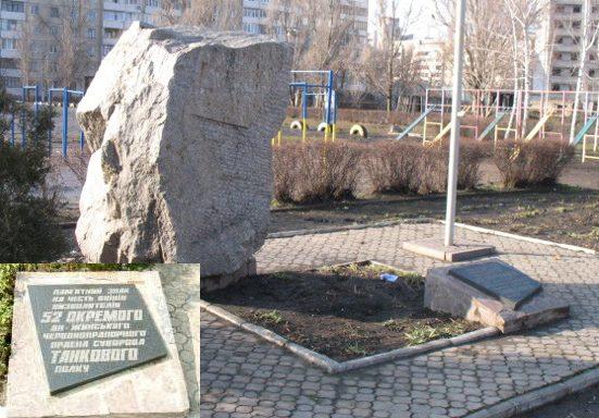 г. Каменское (Днепродзержинск). Памятный знак воинам 52-го отдельного Днепродзержинского танкового полка, установленный на территории школы №30.
