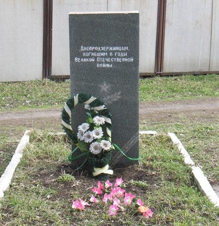 г. Каменское (Днепродзержинск). Братская могила воинов и мирных жителей.