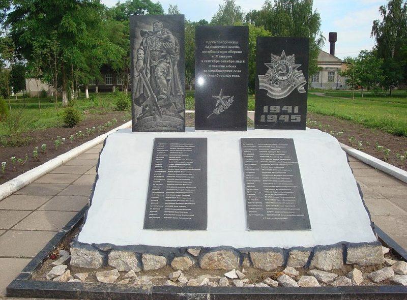 Братская могила 64 воинов, погибших при обороне села в 1941 году и при его освобождении в 1943 году.
