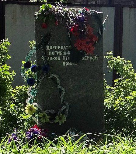г. Каменское (Днепродзержинск). Братская могила советских воинов.