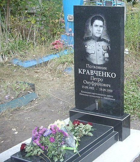г. Павлоград. Могила командира партизанского отряда Кравченко П.О.