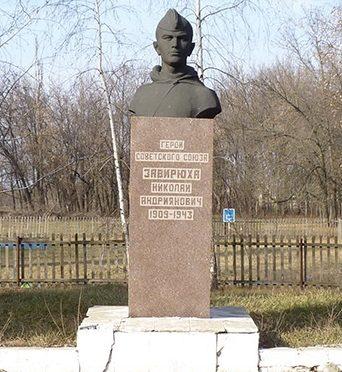 с. Заплавка Магдалиновского р-на. Бюст Героя Советского Союза Н. А. Завирюхи.