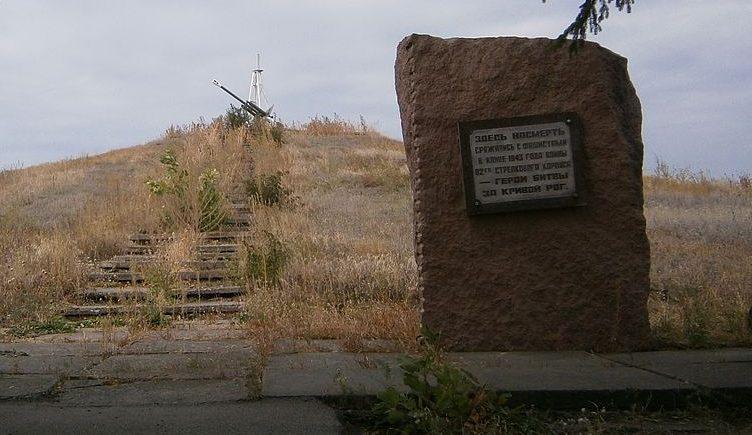 с. Каменное Поле Криворожского р-на. Памятный знак советским воинам.