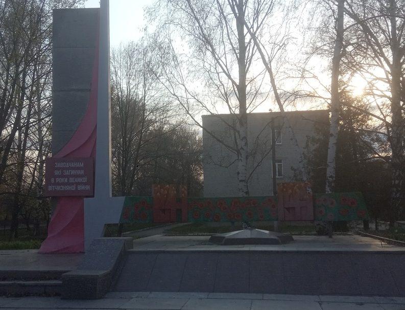 г. Павлоград. Памятник работникам завода, погибшим в годы войны.