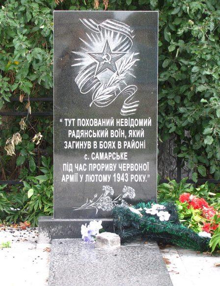 с. Самарское Павлоградского р-на. Стела с надписью: «Здесь похоронен неизвестный советский воин, который погиб в боях в районе села Самарское во время прорыва Красной Армии в феврале 1943 года».