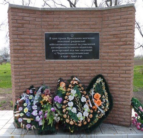 с. Червонопартизанское Петриковского р-на. Братская могила советских военнопленных и подпольщиков.