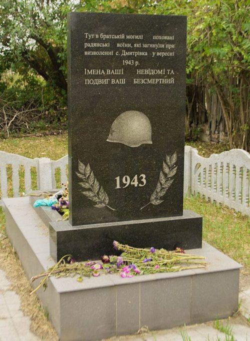 с. Дмитровка Петропавловского р-на. Братская могила воинов, погибших при освобождении села.