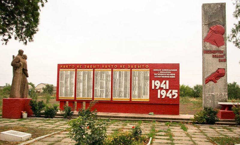 с. Николаевка Петропавловского р-на. Памятник, установленный в 1975 году в честь погибших односельчан.