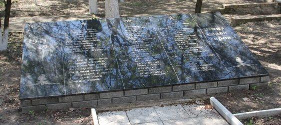 с. Александровка Покровского р-на. Братская могила воинов, погибших при освобождении села.
