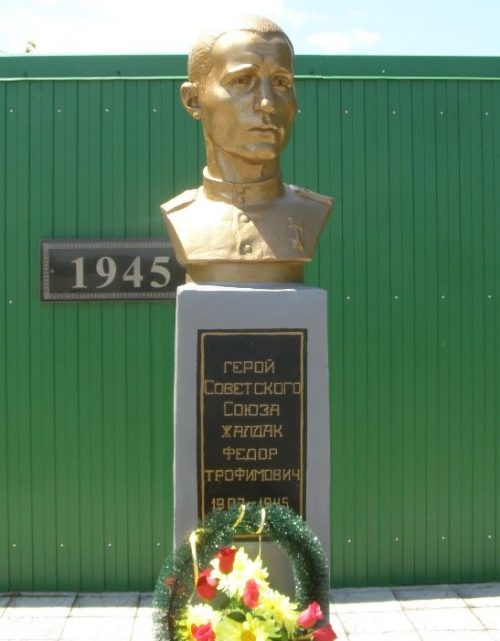 Бюст Герою Советского Союза Жалдаку Ф.Т.