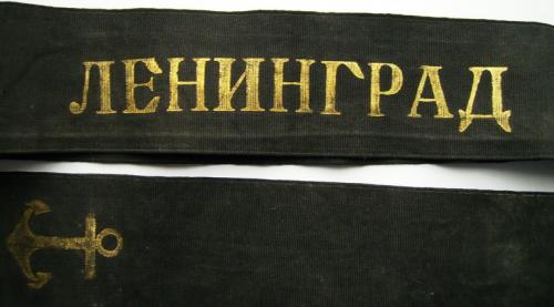 Ленты военного периода.
