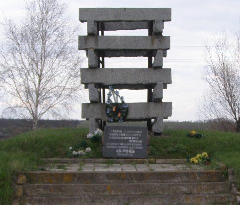 с. Нерудсталь Пятихатского р-на. Братская могила 546 мирных жителей, погибших в 1942 году.