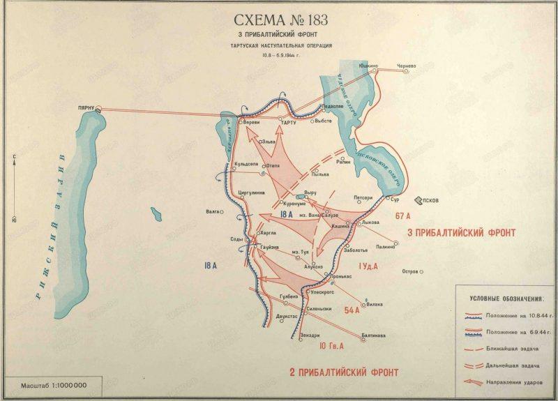 Карта-схема Тартуской операции.