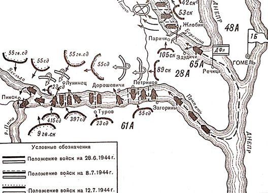 Действия Днепровской флотилии на Березине и Припяти в июне – июле 1944 г.