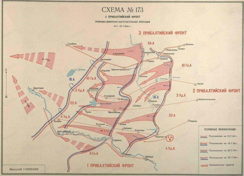 План-схема Режицко-Двинской операции.