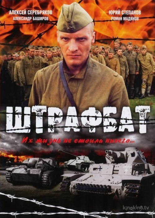 Постер телесериала «Штрафбат», который стал основным источником небылиц о штрафбатах.