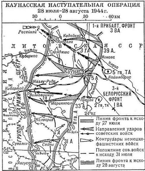 Карта-схема Каунасской операции.