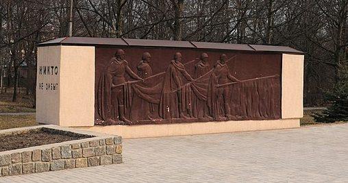 г. Ватутино. Братская могила советских воинов.