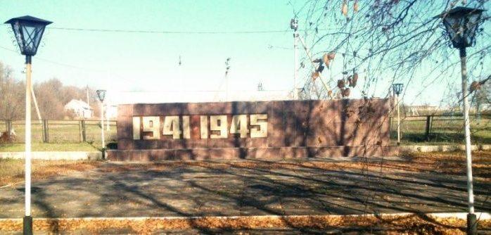 с. Вольное Синельниковского р-на. Братская могила воинов, погибших в боях за село и памятный знак погибшим односельчанам.