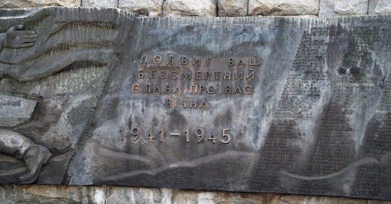 Барельефы и мемориальные плиты на мемориале.
