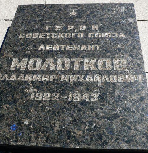 Плиты на могилах Героев Советского Союза.