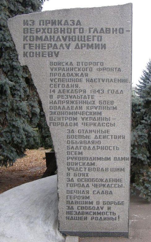 г. Черкассы. Памятный знак в честь 30-летия освобождения города, установленный на площади Славы.