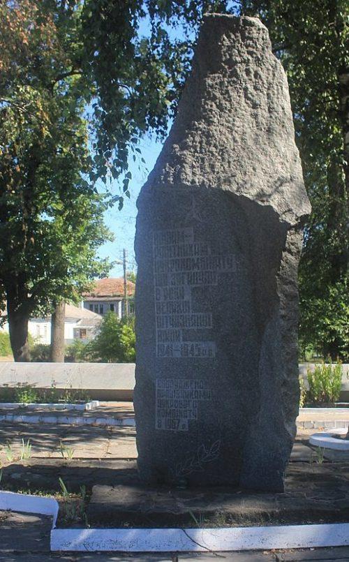 г. Городище. Памятник 63-м работникам сахарного комбината, погибших в годы войны.