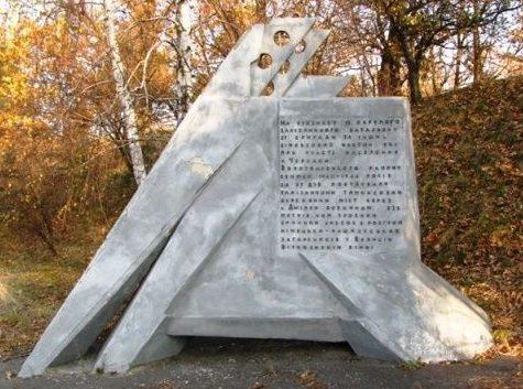 г. Черкассы. Памятный знак военным строителям моста через Днепр.