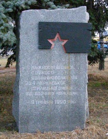г. Черкассы. Памятный знак 254 стрелковой дивизии.