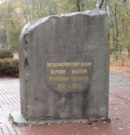 г. Черкассы. Памятный знак жертвам фашизма в Соборном сквере.