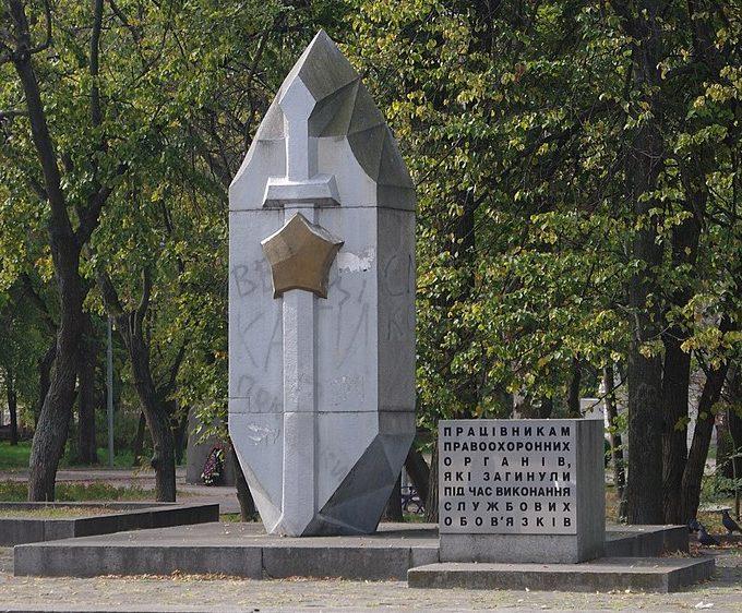 г. Черкассы. Памятный знак в честь чекистов и сотрудников милиции, погибших в годы войны.