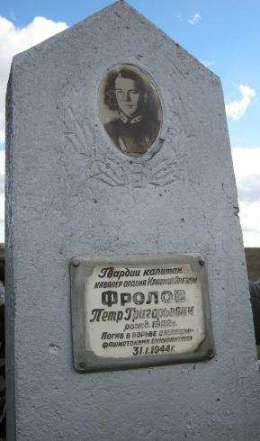 с. Новые Ковна Софиевского р-на. Памятник на могиле капитана П.Г.Фролова.