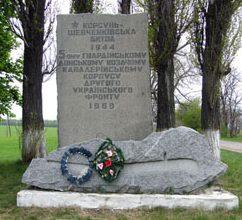 с. Ольшаны Городищенского р-на. Памятный знак 5-ому Гвардейскому донскому казачьему корпусу, участвующему в Корсунь-Шевченковской битве.