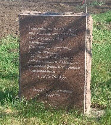 п. Софиевка. Памятный знак погибшим мирным жителям.