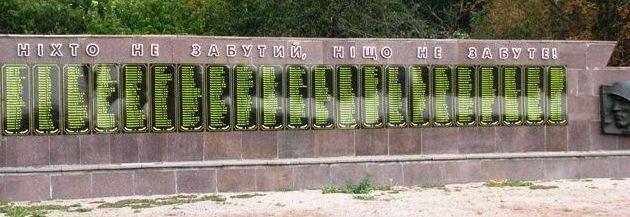 Стела с именами погибших земляков.