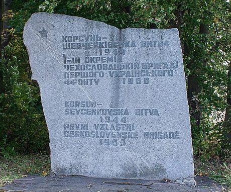 с. Бузовка Жашковского р-на. Памятный знак воинам 1-й Чехословацкой бригады.