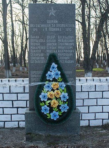 Памятный знак партизанам и освободителям села.