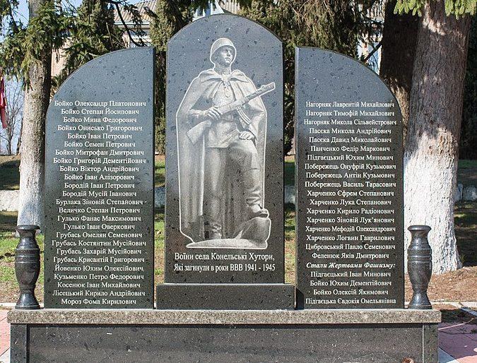 с. Конельские Хутора Жашковского р-на. Памятник, установленный на братской могиле советских воинов.