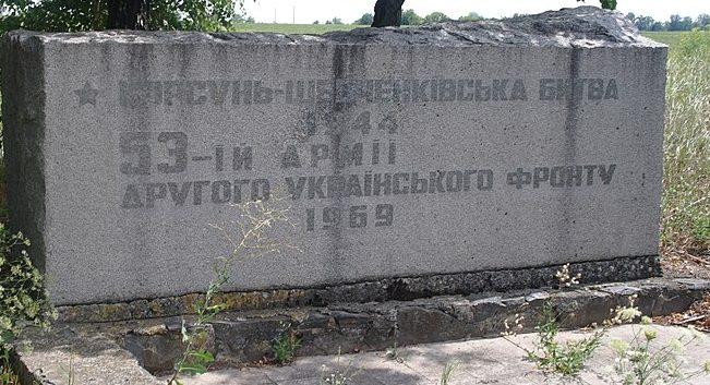 с. Стебное Звенигородского р-на. Памятный знак в честь 53 армии 2-го Украинского фронта.