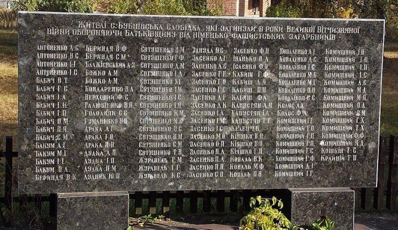 с. Бубновская Слободка Золотоношского р-на. Памятник воинам-односельчанам.