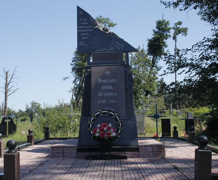 с. Коробовка Золотоношского р-на кладбище Братская могила советских воинов.