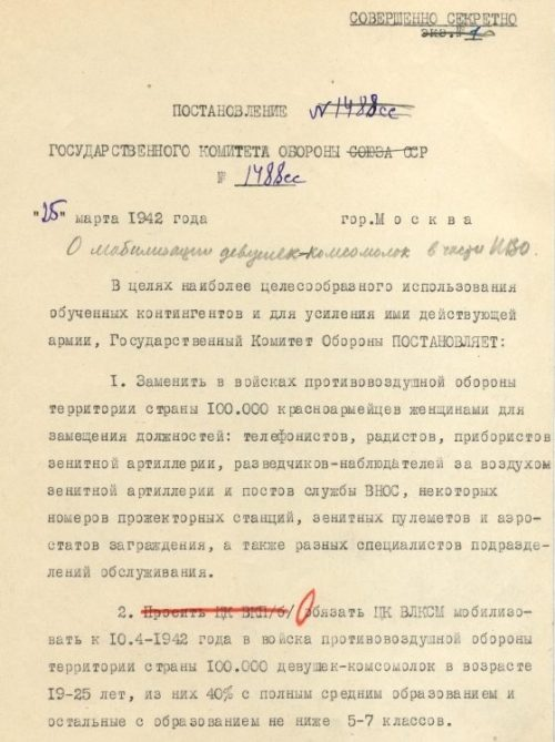Фрагмент постановления ГКО СССР от 25 марта 1942 г.