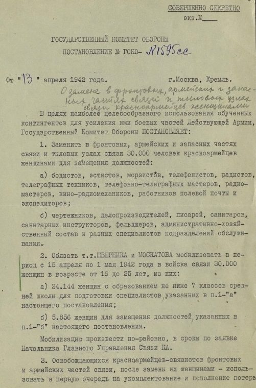 Фрагмент постановления ГКО от 13 апреля 1942 г.
