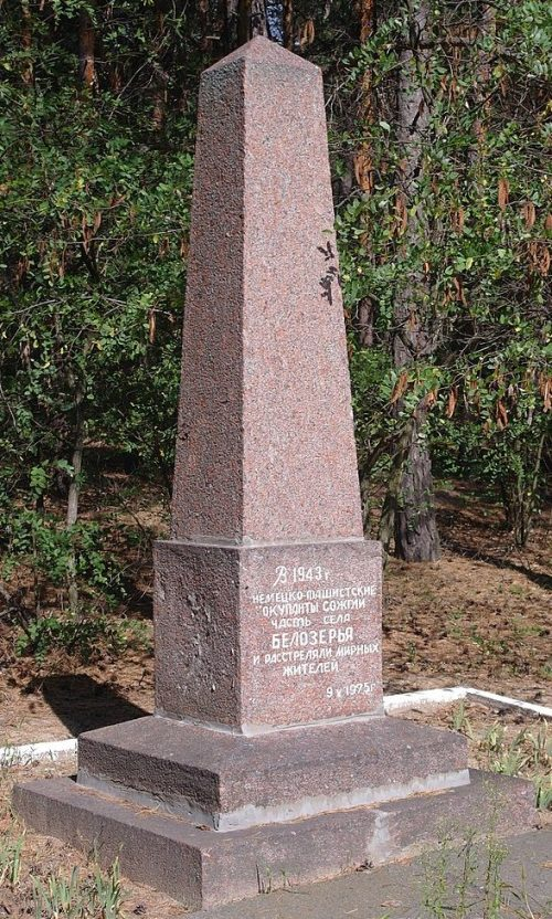 с. Белозорье Черкасского р-на. Памятный знак казненным мирным жителям хутора Басы.
